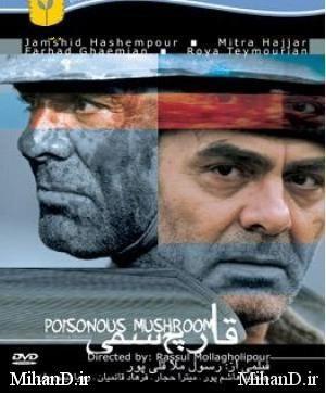 دانلود رایگان فیلم ایرانی قارچ سمی با لینک مستقیم