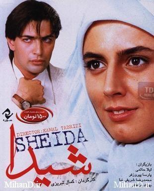 دانلود رایگان فیلم ایرانی شیدا با کیفیت خوب لینک مستقیم