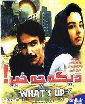 دانلود رایگان فیلم ایرانی خنده دار دیگه چه خبر با لینک مستقیم کیفیت خوب