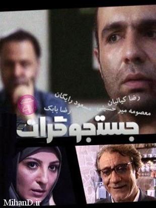 دانلود رایگان قسمتهای سریال ایرانی جستجوگران
