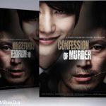 دانلود فیلم اعترافات یک قاتل با دوبله فارسی