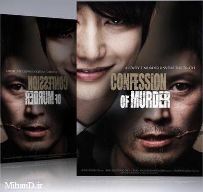 دانلود رایگان فیلم اعترافات یک قاتل با دوبله فارسی و لینک مستقیم