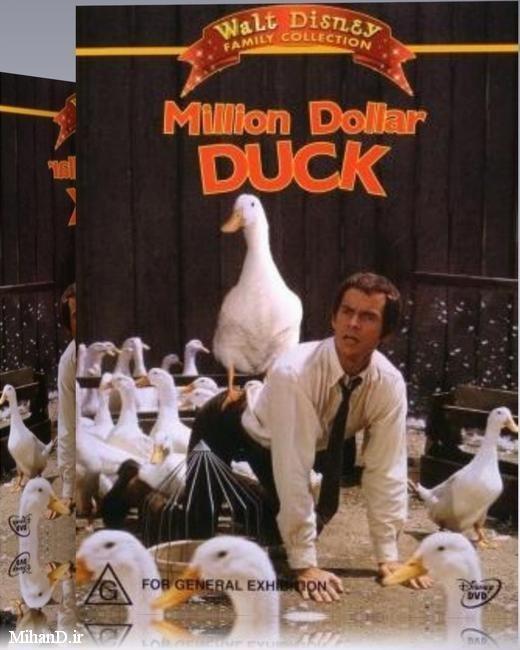 فیلم اردک میلیون دلاری