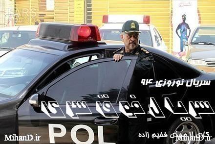 دانلود رایگان سریال پلیسی فوق سری با لینک مستقیم کیفیت عالی