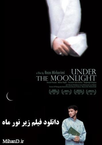 دانلود مستقیم فیلم زیر نور ماه با لینک رایگان سرعت بالا