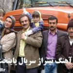 دانلود آهنگهای تیتراژ سریال پایتخت ۲