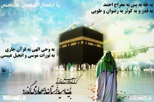 image result for به طاها به یاسین 1