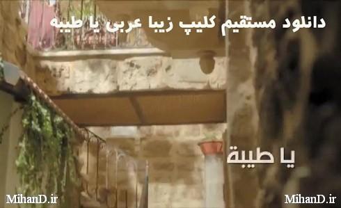 دانلود رایگان مستقیم کلیپ آهنگ تصویری عربی یا طیبه با لینک مستقیم
