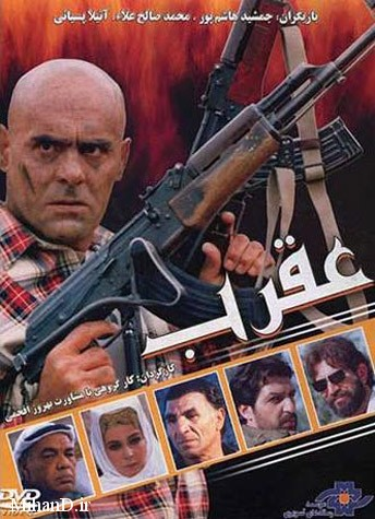دانلود فیلم ایرانی عقرب با لینک رایگان سرعت بالا و زیاد
