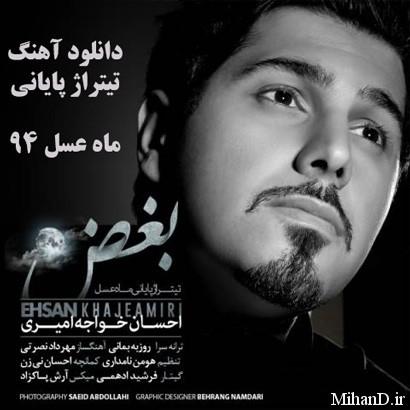آهنگ تیتراژ پایانی ماه عسل 94 احسان خواجه امیری