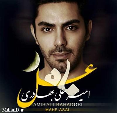 دانلود مستقیم آهنگ جدید امیر علی بهادری برای برنامه ماه عسل