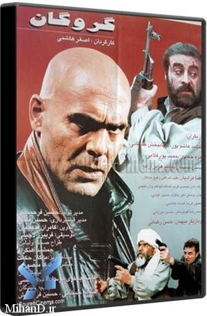 دانلود مستقیم فیلم ایرانی گروگان با لینک رایگان پرسرعت
