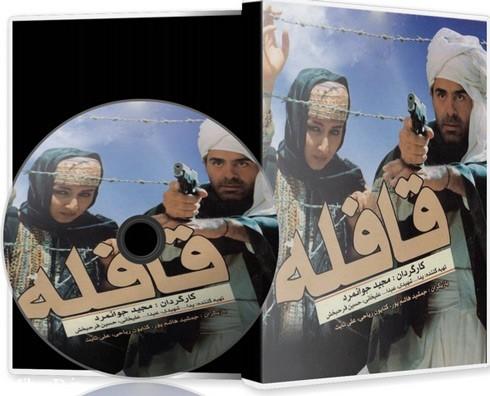 دانلود رایگان فیلم ایرانی قافله