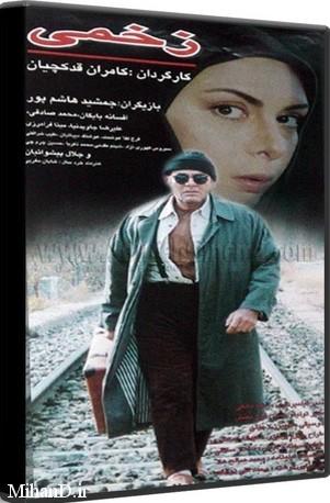 دانلود مستقیم فیلم ایرانی زخمی با سرعت بالا