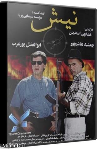 دانلود رایگان فیلم ایرانی نیش با کیفیت عالی مستقیم