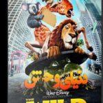 دانلود انیمیشن دنیای وحش The Wild دوبله فارسی