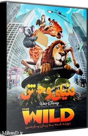 دانلود رایگان فیلم انیمیشن دنیای وحش The Wild با لینک مستقیم