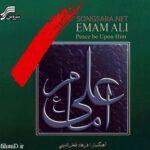 دانلود آهنگهای سریال امام علی (ع)