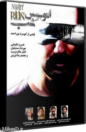 دانلود رایگان فیلم ایرانی اتوبوس شب