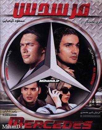 فیلم سینمایی ایرانی مرسدس