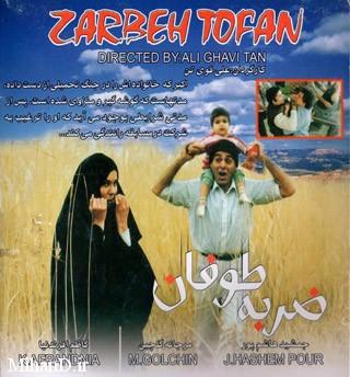 دانلود مستیم فیلم ضربه طوفان جمشید هاشم پور