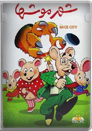 دانلود رایگان فیلم سینمایی شهر موشها 1 مخصوص کودکان و نوجوانان