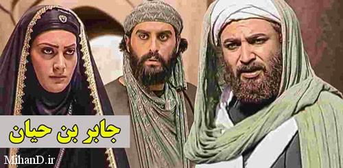 دانلود قسمتهای سریال ایرانی جابر ابن حیان با دو کیفیت بالا و نسخه کم حجم