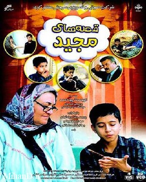دانلود رایگان قسمتهای سریال ایرانی قصه های مجید با کیفیت خوب و نسخه کمم حجم و سرعت زیاد