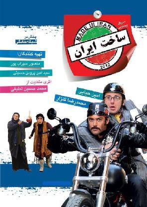 دانلود تمام قسمتهای سریال ساخت ایران با دو کیفیت بالا و نسخه کم حجم ساخت ایران