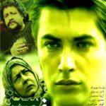 دانلود سریال سفر سبز