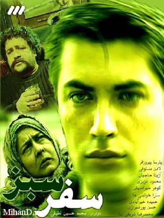 سریال سفر سبز