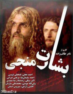 دانلود فیلم بشارت منجی مسیح علیه السلام