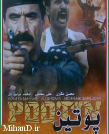 فیلم پوتین
