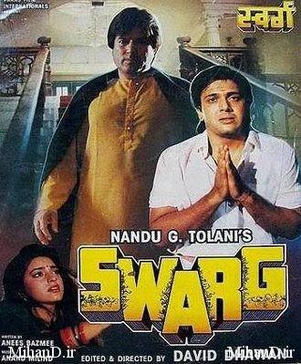 دانلود فیلم هندی گلستان